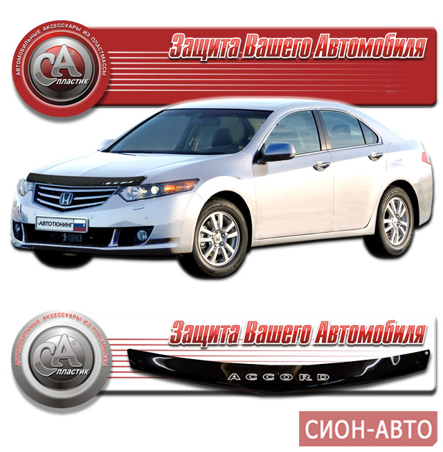 дефлектор фар honda accord cf3